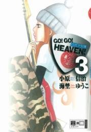 Go! Go! Heaven! 3