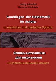 Grundlagen der Mathematik für Schüler in russischer und deutscher Sprache