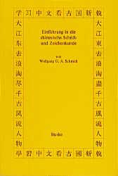 Einführung in die chinesische Schrift- und Zeichenkunde