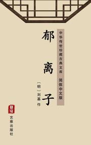 Yu Li Zi(Simplified Chinese Edition)