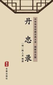 Dan Zhong Lu(Simplified Chinese Edition)