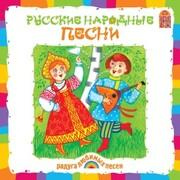 Russkie narodnye pesni