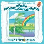 Muzyka russkih kompozitorov. Klassicheskaya muzyka dlya detej