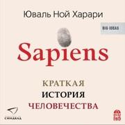 Sapiens. Kratkaya istoriya chelovechestva