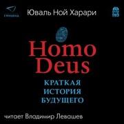 Homo Deus. Kratkaya istoriya budushchego