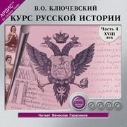 Kurs russkoj istorii. CHast' 4
