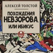 Pohozhdeniya Nevzorova, ili Ibikus