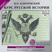 Kurs russkoj istorii. CHast' 5