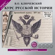 Kurs russkoj istorii. CHast' 1