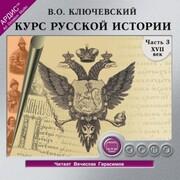 Kurs russkoj istorii. CHast' 3