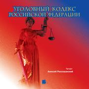 Ugolovnyj kodeks Rossijskoj Federacii
