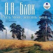 Rus' moya, zhizn' moya. Stihi i poemy