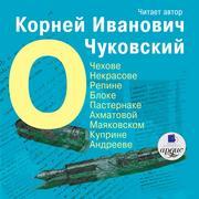 O CHekhove, Nekrasove, Repine, Bloke, Pasternake, Ahmatovoj, Mayakovskom, Kuprine, Andreeve