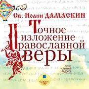 Tochnoe izlozhenie pravoslavnoj very
