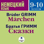 Nemeckij yazyk 9-10 klassy. Grimm YA., Grimm V. Skazki. Na nem. yaz.