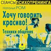 Hochu govorit' krasivo! Tekhniki obshcheniya