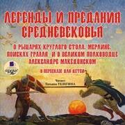 Legendy i predaniya Srednevekov'ya