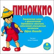 Pinokkio. Znamenitaya skazka o priklyucheniyah derevyannogo mal'chika