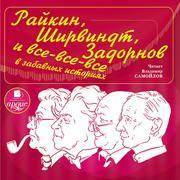 Rajkin, SHirvindt, Zadornov i vse-vse-vse v zabavnyh istoriyah