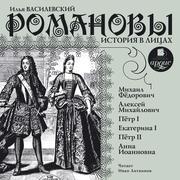 Romanovy. Istoriya v licah