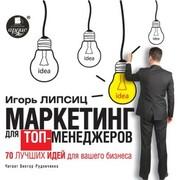 Marketing dlya top-menedzherov. 70 luchshih idej dlya vashego biznesa