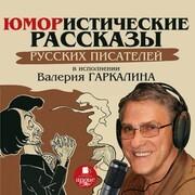 YUmoristicheskie rasskazy russkih pisatelej v ispolnenii Valeriya Garkalina