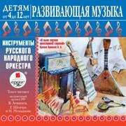 DETYAM ot 4 do 12 let. Razvivayushchaya muzyka: Instrumenty russkogo narodnogo orkestra