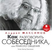 Kak razgovorit' sobesednika, ili Remeslo obshcheniya