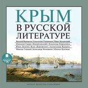 Krym v russkoj literature