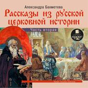 Rasskazy iz russkoj cerkovnoj istorii. CHast' vtoraya