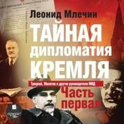 Tajnaya diplomatiya Kremlya. CHast' 1