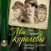 Moi korolevy: Ranevskaya, Zelyonaya, Pel'tcer