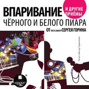 Vparivanie i drugie priemy chernogo i belogo piara ot togo samogo Sergeya Gorina