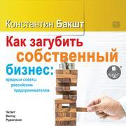 Kak zagubit' sobstvennyj biznes: vrednye sovety rossijskim predprinimatelyam