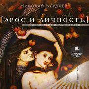 Eros i lichnost'. Filosofiya pola i lyubvi