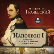 Napoleon I. Ego zhizn' i gosudarstvennaya deyatel'nost'