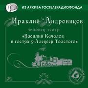 Vasiliy Kachalov v gostyah u Alekseya Tolstogo