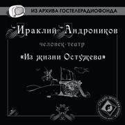 Iz zhizni Ostuzheva