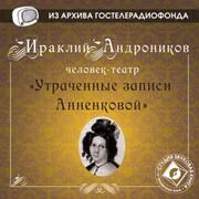 Utrachennye zapisi Annenkovoy