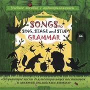 Obuchayushchie pesni dlya zanyatiy angliyskim yazykom. Song to Sing, Stage and Study Grammar