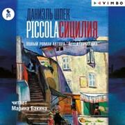 Piccola Siciliya
