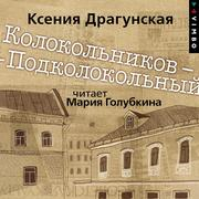 Kolokol'nikov - Podkolokol'nyy