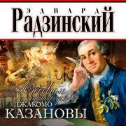 Lubovnye sumasbrodstva Djakomo Kazanovy