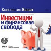 Investicii i finansovaya svoboda