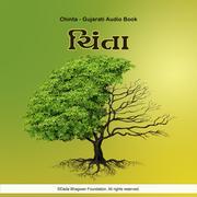 Chinta - Gujarati Audio Book