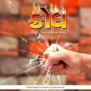 Krodh - Gujarati Audio Book