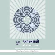 Aptavani-10 (U) - Gujarati Audio Book