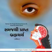 Samaj Thi Prapt Brahmacharya (S) - Gujarati Audio Book