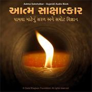 Aatma Sakshatkar - Gujarati Audio Book