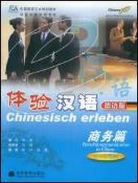 Chinesisch erleben